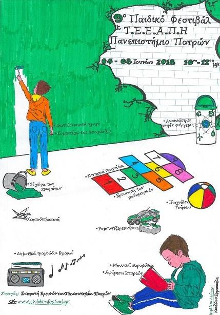 Poster_Childrens