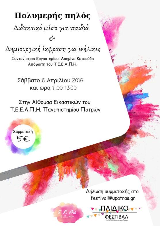 Workshop_Polymeris_Pilos