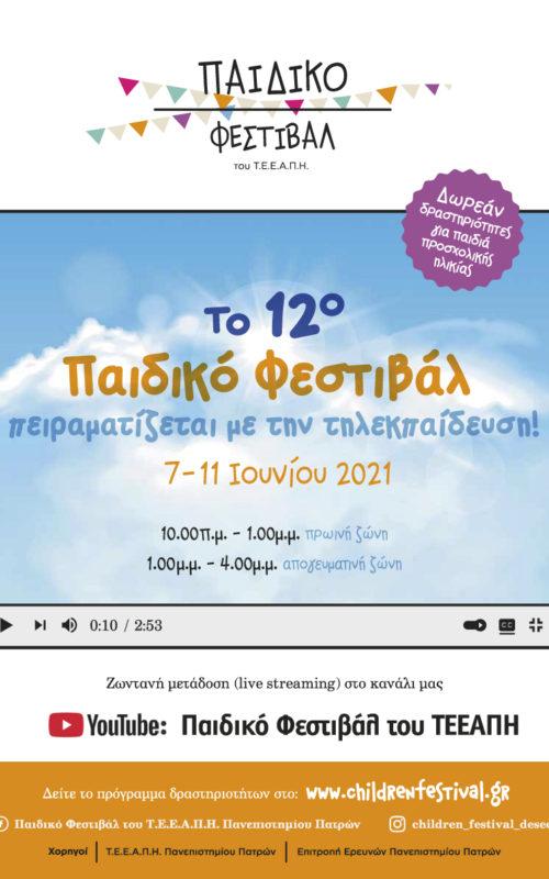 12th_Children_Festival